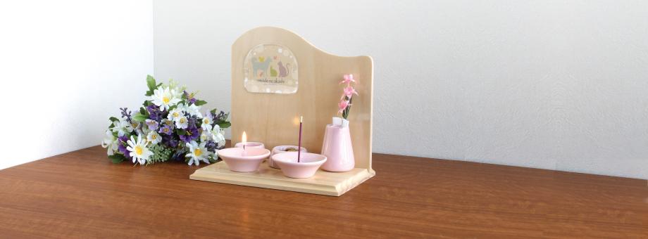 ペット仏壇・仏具 お仏壇の日本堂 平塚店 茅ヶ崎店