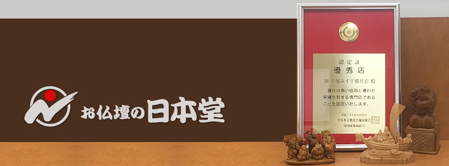 日本堂のご案内 お仏壇の日本堂 平塚店 茅ヶ崎店