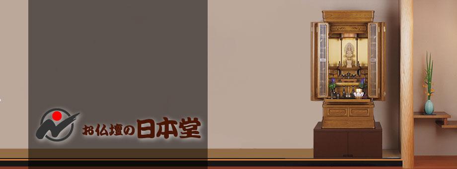 関東最大級のショールーム お仏壇の日本堂 平塚店 茅ヶ崎店