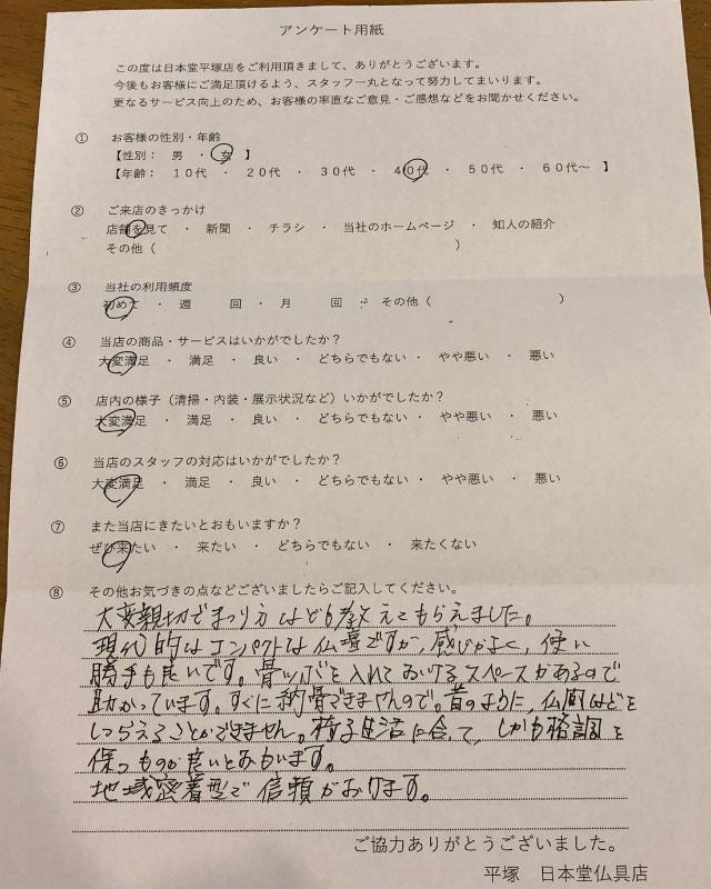 お客様の声、アンケート お仏壇の日本堂 平塚店