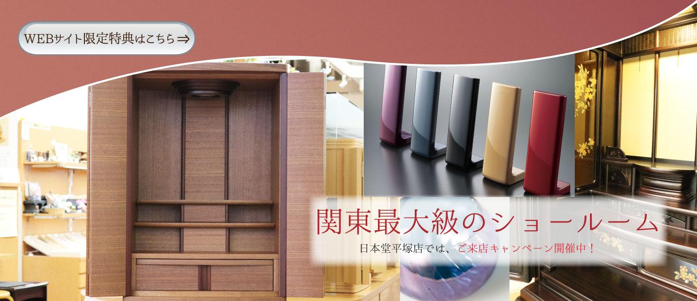お仏壇・仏具の日本堂