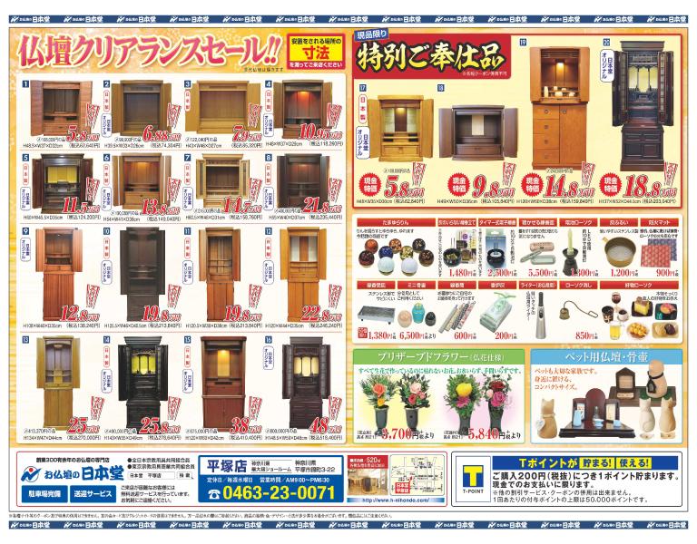 日本堂平塚店春のお彼岸セール