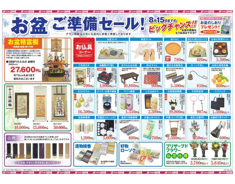 日本堂平塚店お盆前準備セール