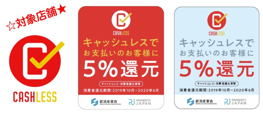 日本堂平塚店キャンペーン