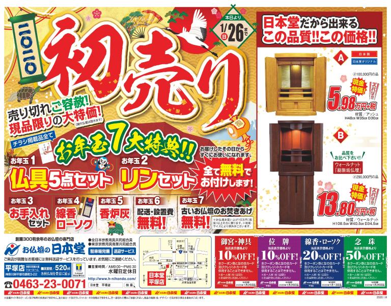 日本堂平塚店初売り