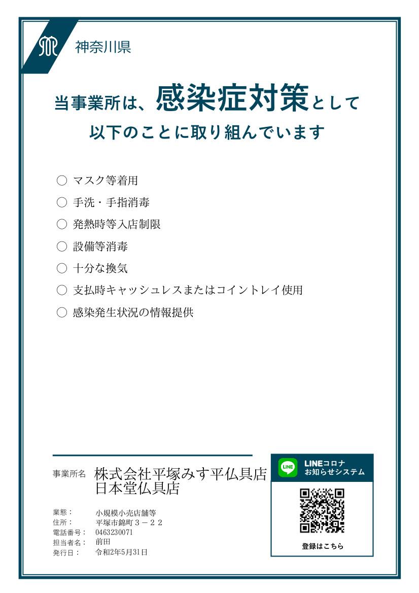 日本堂平塚店は神奈川県感染症対策に則り営業しております