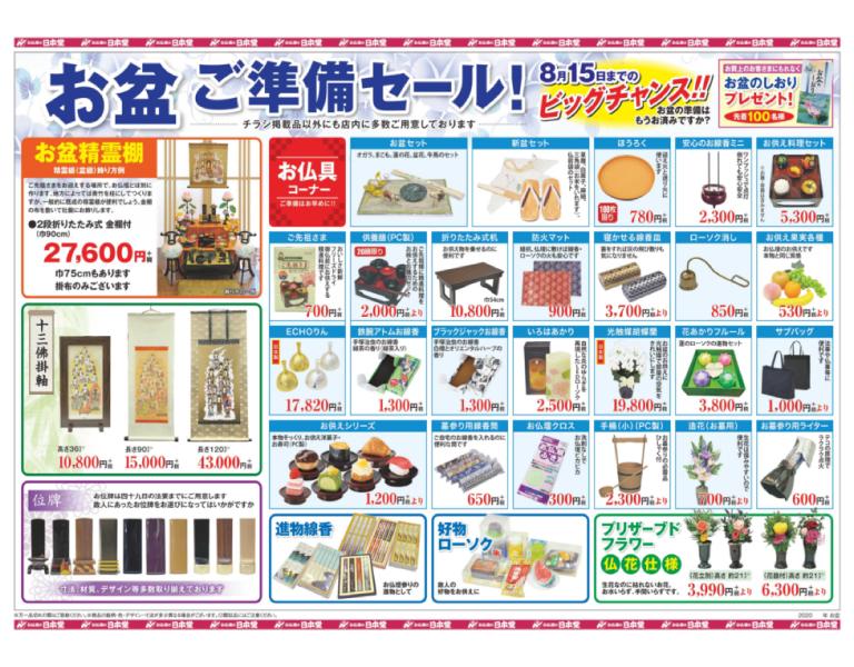 日本堂平塚店お盆準備セール