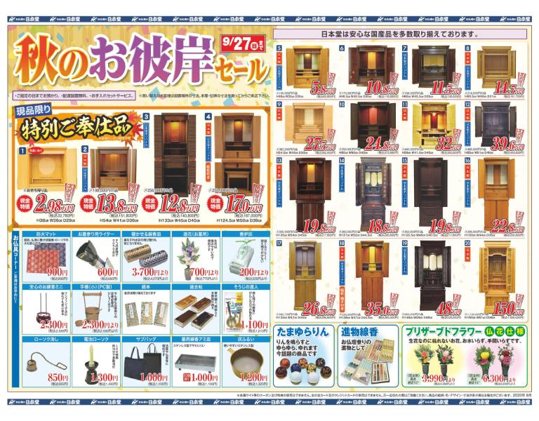 日本堂平塚店お彼岸セール