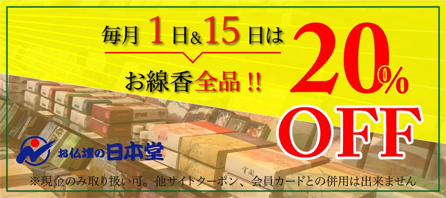 日本堂平塚店 毎月1日と15日は線香20%off