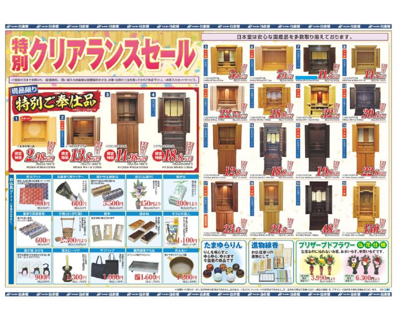 日本堂平塚店クリアランスセール