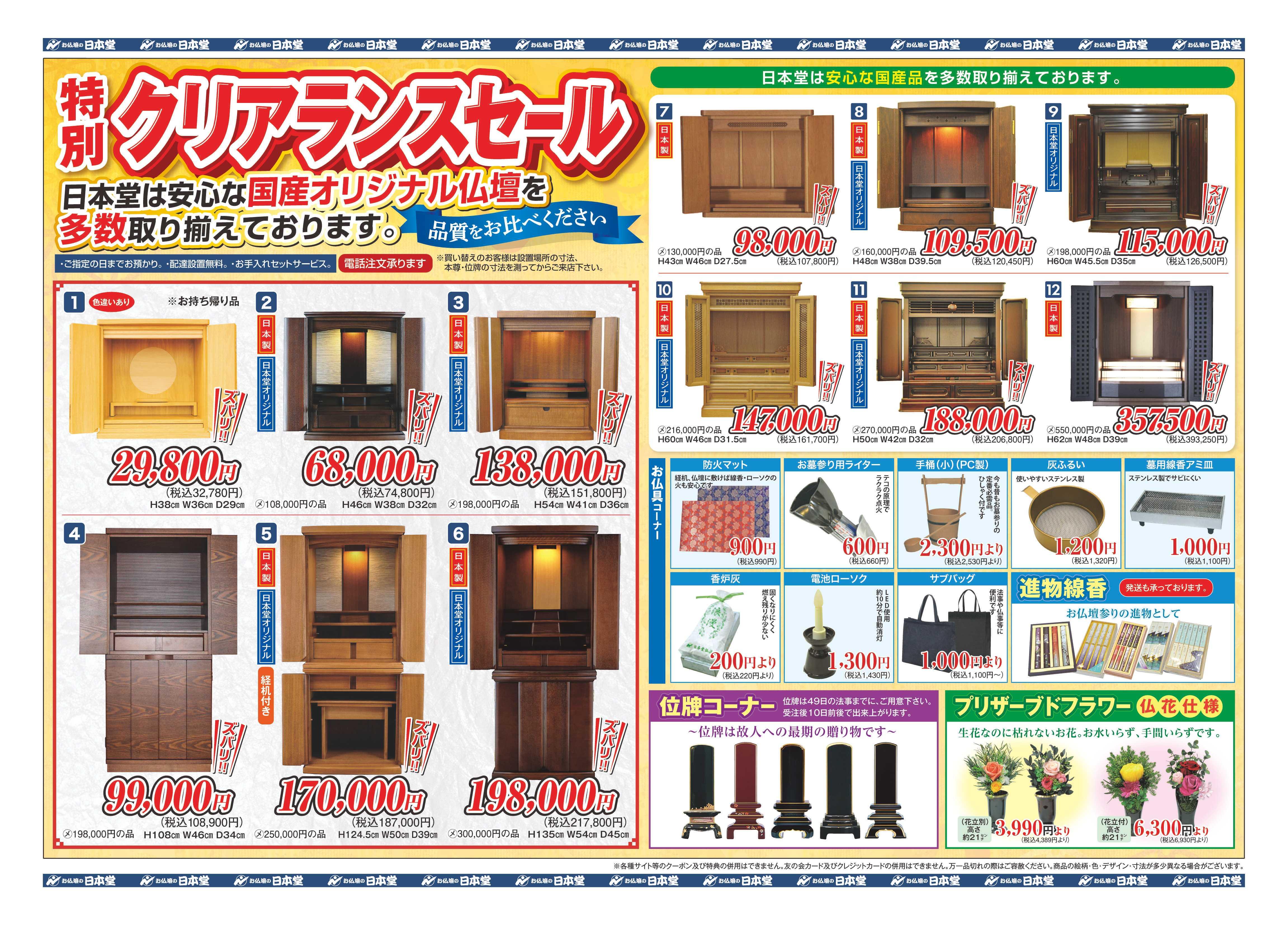 日本堂平塚店特別クリアランスセール